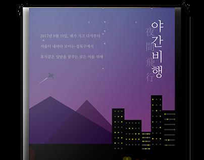 Night Flight - Node Coded Moving Poster