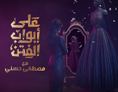 """Ala Abwab Alfetan"" 