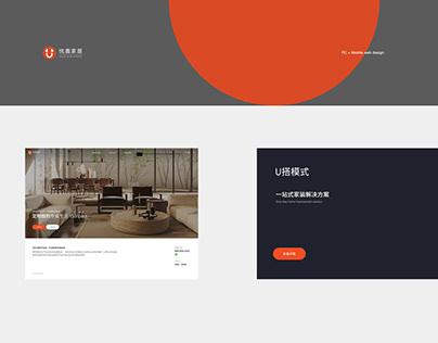 悦鹿家居-官网视觉设计