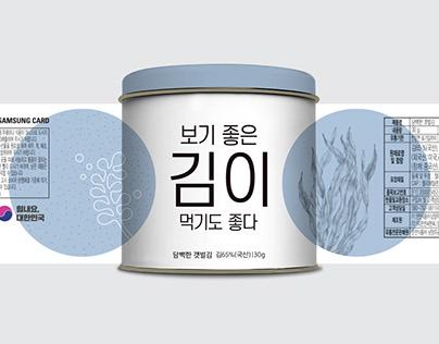 Samsung Card x Shinsegae MKT Promotion