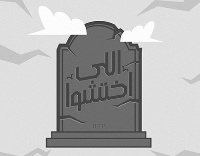 Typography - اللى اختشوا ماتوا