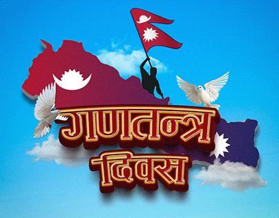 Republic Day - Ganatantra Diwas Banner