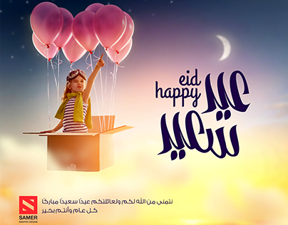 eid happy عيد سعيد