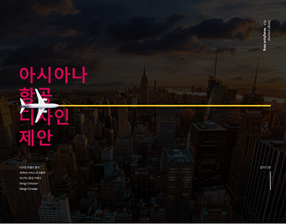 Asiana Airline Website UX/UI Design Proposal