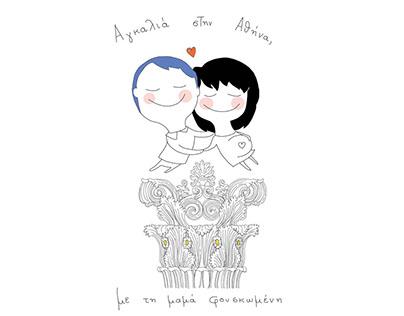 illustration of a relationship