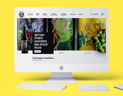 Craft Beer Shop UI Site Design