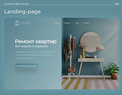 Ремонт квартир | Landing-page | Repair