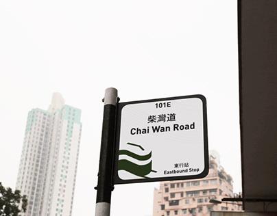The rebranding of the Hong Kong Tramways