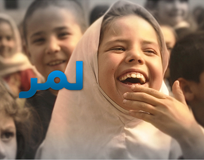Lemar TV rebrand | August 2016