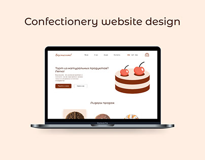 Сonfectionery website UI/UX design (Cakes and sweets)