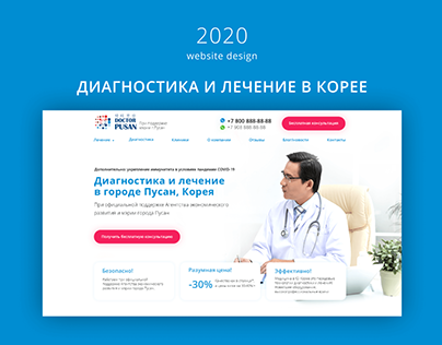 Medical clinic Doctor Pusan - website design
