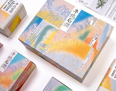 """诸暨""""平坞石涧""""石涧岭茶品牌包装礼盒设计"""