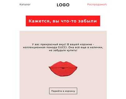 Email-рассылка для интернет-магазина косметики