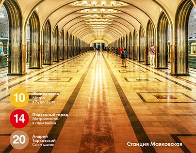 Metro (subway) Magazine