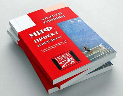 """Book design """"Myth, project and result"""""""