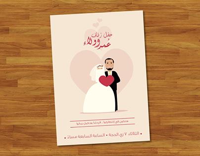 Omar & walaa wedding invitation - Flat Art