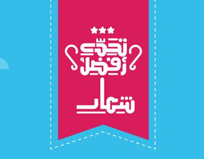 حسين مختار