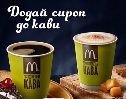 Coffee company for McDonald's Ukraine