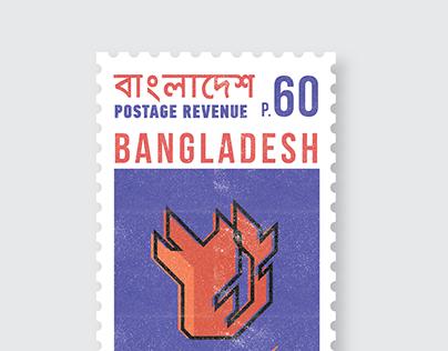 A remake of Bangladeshi National Stamps