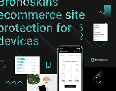 BRONOSKINS — ecommerce protection for devices