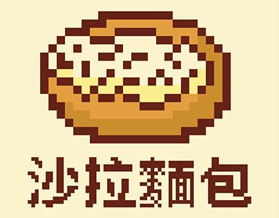 獨i沙拉麵包八位元logo i salad bread 8-bit logo