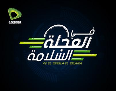 Fe El 3agala El Salama l Etisalat Misr