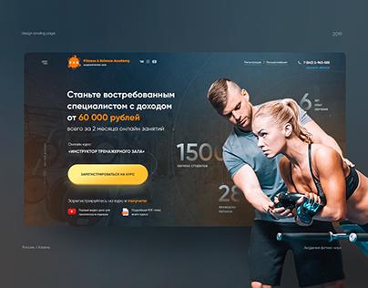 Лендинг для платформы по обучению фитнес инструкторов