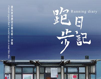 纪录片《跑步日记(Running Diary)》海报&包装设计