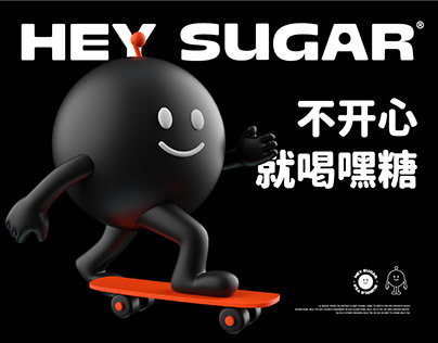 HEY SUGAR 嘿糖丨ABD案例