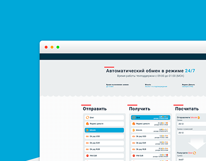 Money transfer web-site design