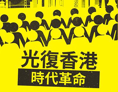 光復香港,時代革命