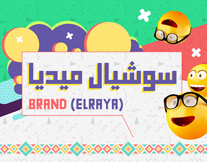 Social Media For ELRAYA