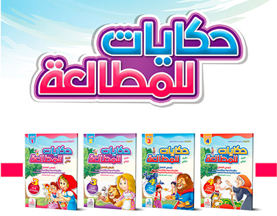 "Children's Books Series: ""Hekayat lilmotal3a"""