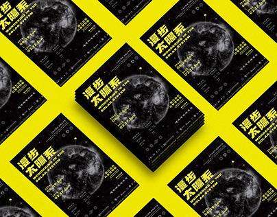 漫步太陽系展覽活動識別  Wondering in the solar system