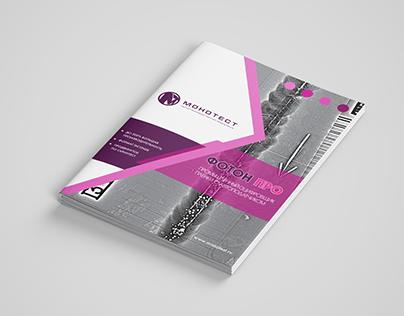 Брошюры / Brochures