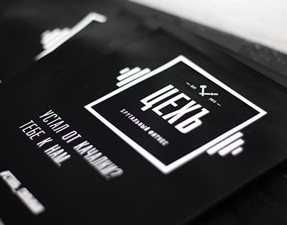 Brand ID для спортивного клуба ЦЕХЪ
