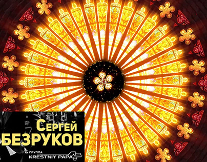 Sergey Bezrukov - Ne pro nas