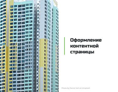 Оформление страницы-шаблона сайта avto-yslyga.ru