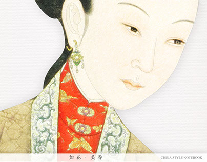 China Style Coloring Notebook 中国风·涂色本