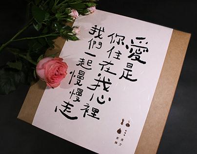 新譯漢方 🌹 母親節禮盒 🌹