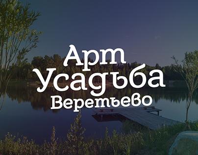 Арт-усадьба «Веретьево»