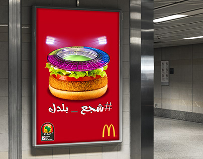 Mcdonald's African cup project