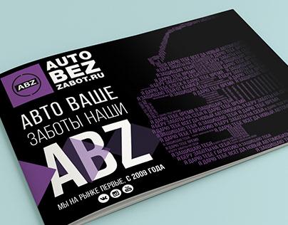 ABZ конверт А5