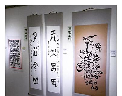 Jikji World Calligraphy Exhibition 2018
