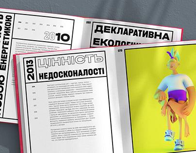 "Trend Retrospective Book ""Ten Years with Trendsetters"""