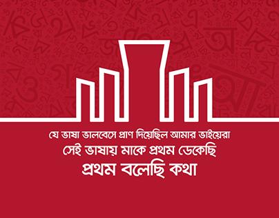 21st February. International mother language day
