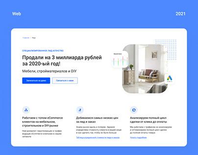 Web | Marketing Leads Page