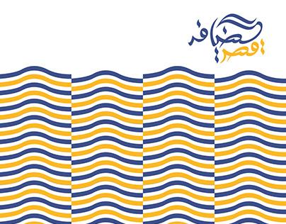 Qasr Al-Ziafeh