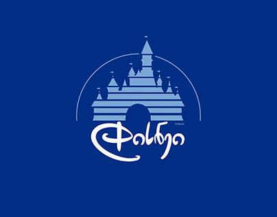 Disney Logo Adaptation