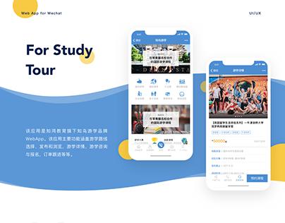 【Project】 Study Tour 游学应用UI/UX